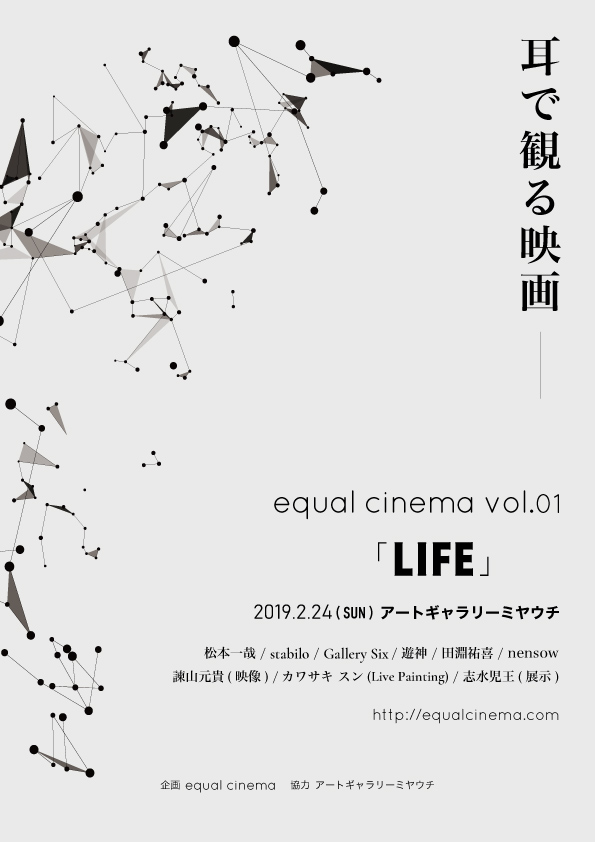 equal cinema vol.1